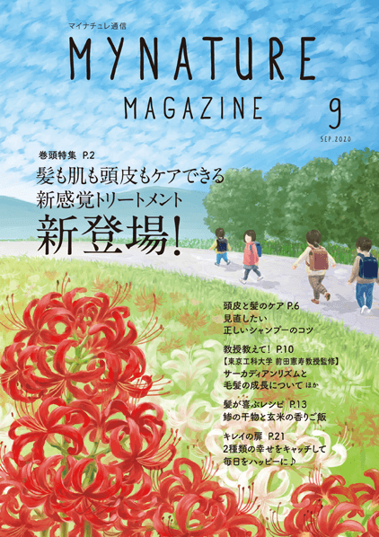 MY NATURE MAGAZINE
